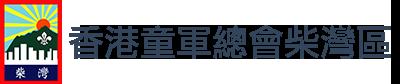 香港童軍總會柴灣區